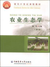 农业生态学(第2版)
