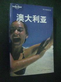 Lonely Planet 旅行指南系列:澳大利亚(中文第一版第1次印刷)