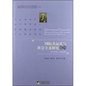 国际共运史与社会主义研究辑刊(2012年卷总第2卷)