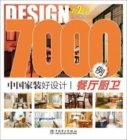 餐厅厨卫-中国家装好设计7000例-第2季