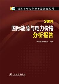 (2014)国际能源与电力价格分析报告/能源与电力分析年度报告系列