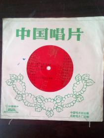 小薄膜唱片 刘小丽(女中音)我为朋友唱支歌等