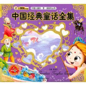 中国儿童诊享读系列丛书:中国经典童话全集