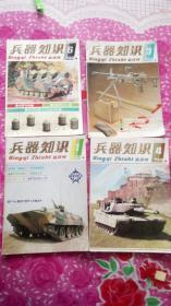 兵器知识1992-1 2 3 4 5 6