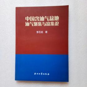 中国含油气盆地油气聚集与富集论(正版、现货)