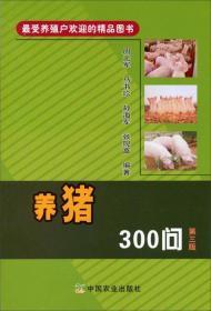 最受养殖户欢迎的精品图书:养猪300问(第三版)