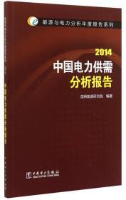 能源与电力分析年度报告系列:中国电力供需分析报告(2014)