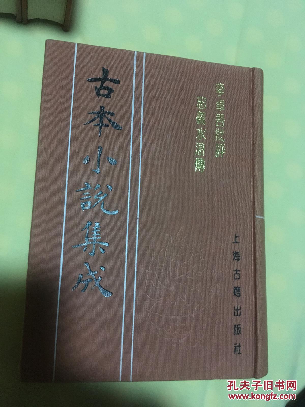 古本小说集成: 李卓吾批评忠义水浒传 五册全 (布面精装 )