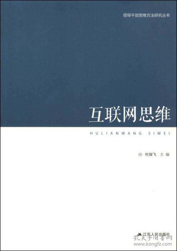 领导干部思维方法研究丛书·互联网思维