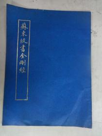 苏东坡书金刚经