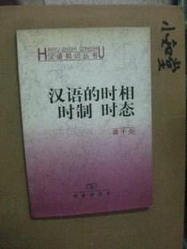 汉语的时相时制时态