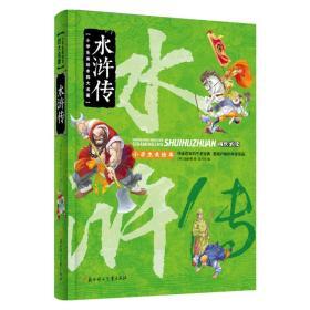 小学生美绘本四大名著:水浒传