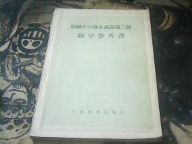 初级中学课本汉语第三册教学参考书