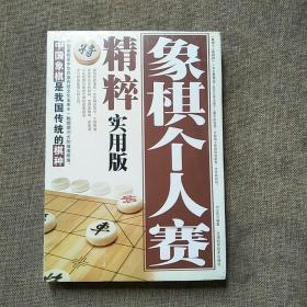 象棋个人赛精粹(珍藏版)