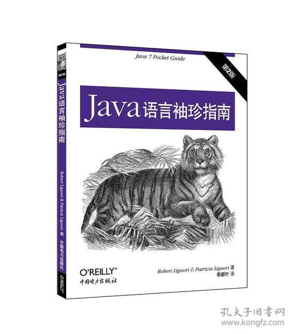 Java语言袖珍指南(第二版)