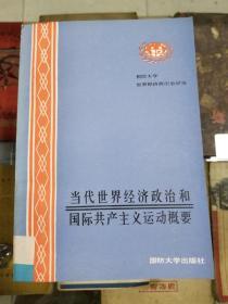 当代世界经济政治和国际共产主义运动概要(87年初版 )