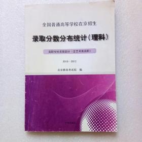 全国普通高等学校在京招生录取分数分布统计(理科)(2010~2012)