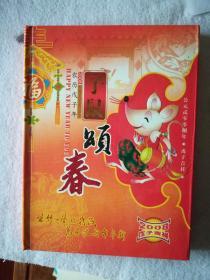 子鼠颂春邮票钱币册(含中国银元,六国钱币,人民币小面值七种等)