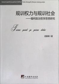 规训权力与规训社会:福柯政治哲学思想研究