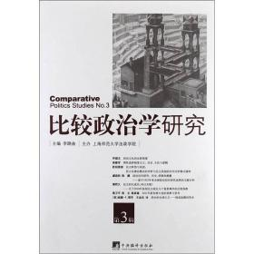 比较政治学研究(第3辑):Comparative Politics Studies No.3