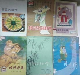 Z157 中国古代爱国英雄故事(84年1版2印、馆藏插图本)