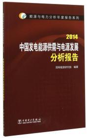 2014中国发电能源供需与电源发展分析报告