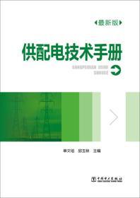 送书签lt-9787512365087-供配电技术手册:最新版