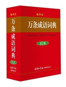 万条成语词典(第二版)