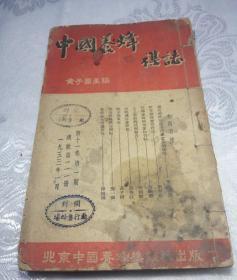 中国养蜂杂志第11卷。1953年全年第一期至第12期。(12册带有开封励行养蜂场印章)
