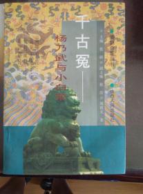 千古冤—杨乃武与小白菜