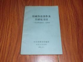 馆藏鲁迅著作及其研究书目(山东省图书馆编印)
