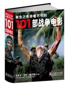 【包邮】(软精装)有生之年非看不可的101部战争电影