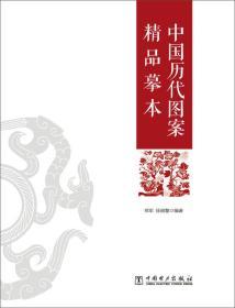 中國歷代圖案精品摹本