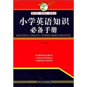 小学英语知识必备手册