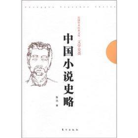中国小说史略:民国学术经典•文学史类