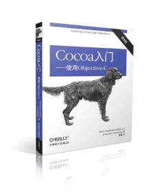 Cocoa入门-使用Objective-C-第3版