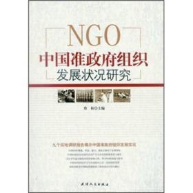 中国准政府组织发展状况研究