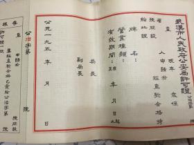 1955年武汉市人民政府公安局许可证  [空白、只作为收藏品、历史资料用]