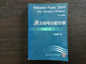 水力发电过程控制理论,应用及发展