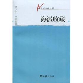 正版新书海派收藏