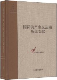 国际共产主义运动历史文献:第30卷:共产国际第二次代表大会文献
