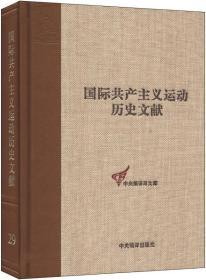 共产国际第一次代表大会文献
