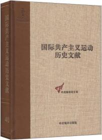 共产国际执行委员会第五次扩大全会文献