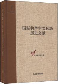 共产国际第四次代表大会文献