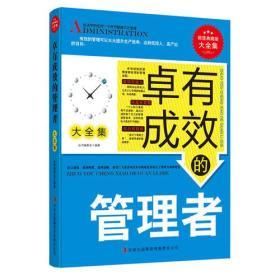 超值典藏-卓有成效的管理者(新改版)