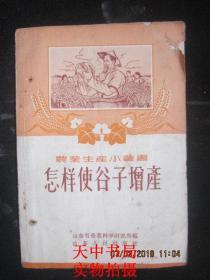 1956年一版一印:农业生产小丛书 :怎样使谷子增产