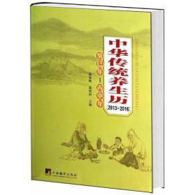 中华传统养生历(2013-2016)