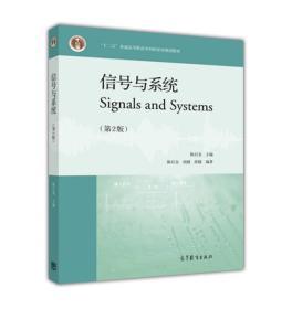 正版二手二手正版二手 信号与系统(第2版) 陈后金 9787040383065有笔记