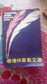 香港作家散文选