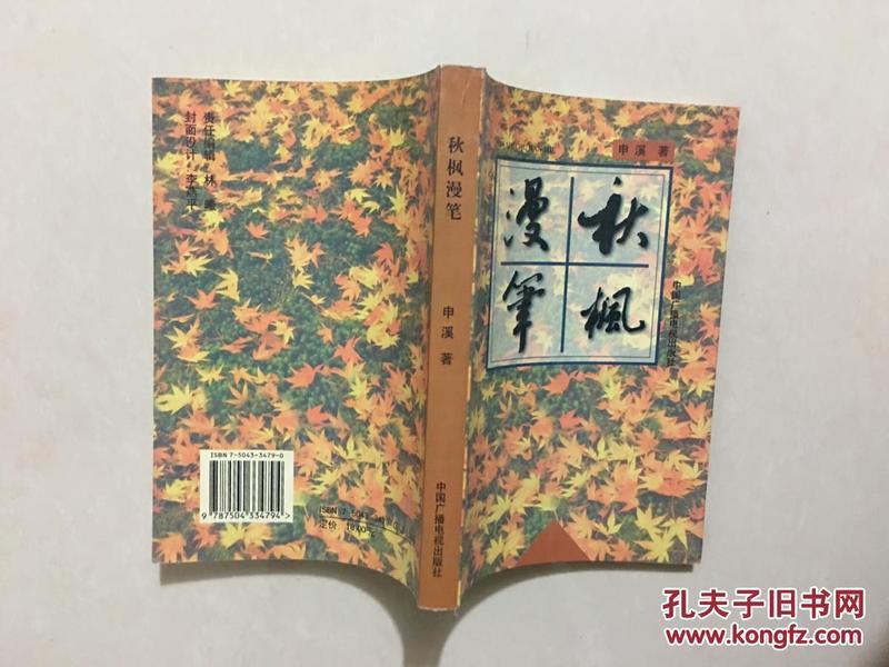秋枫漫笔(申溪签赠)